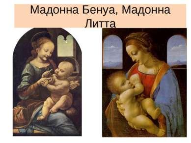 Мадонна Бенуа, Мадонна Литта