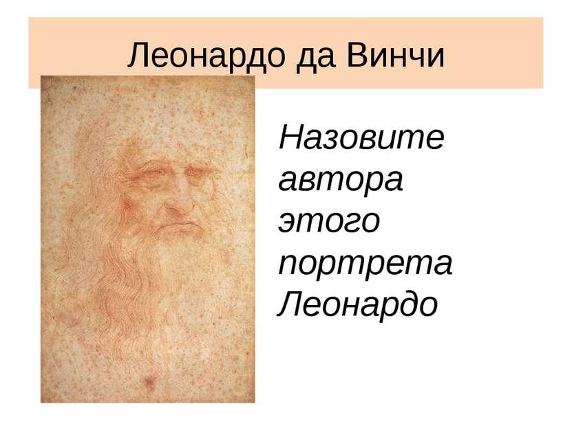 Леонардо да Винчи Назовите автора этого портрета Леонардо
