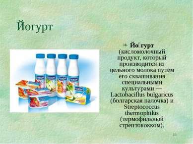 * Йогурт Йо гурт (кисломолочный продукт, который производится из цельного мол...