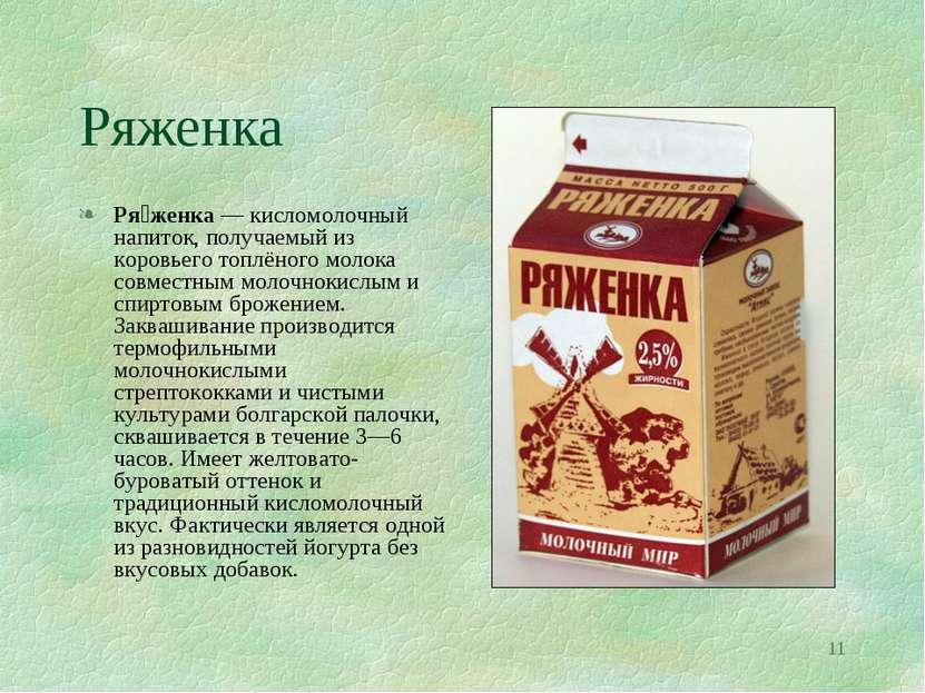 * Ряженка Ря женка — кисломолочный напиток, получаемый из коровьего топлёного...