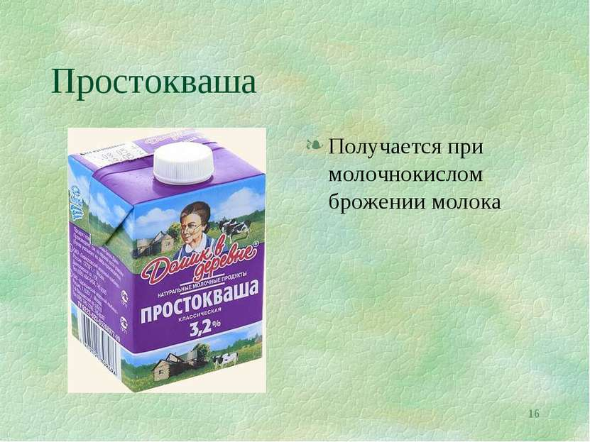 * Простокваша Получается при молочнокислом брожении молока
