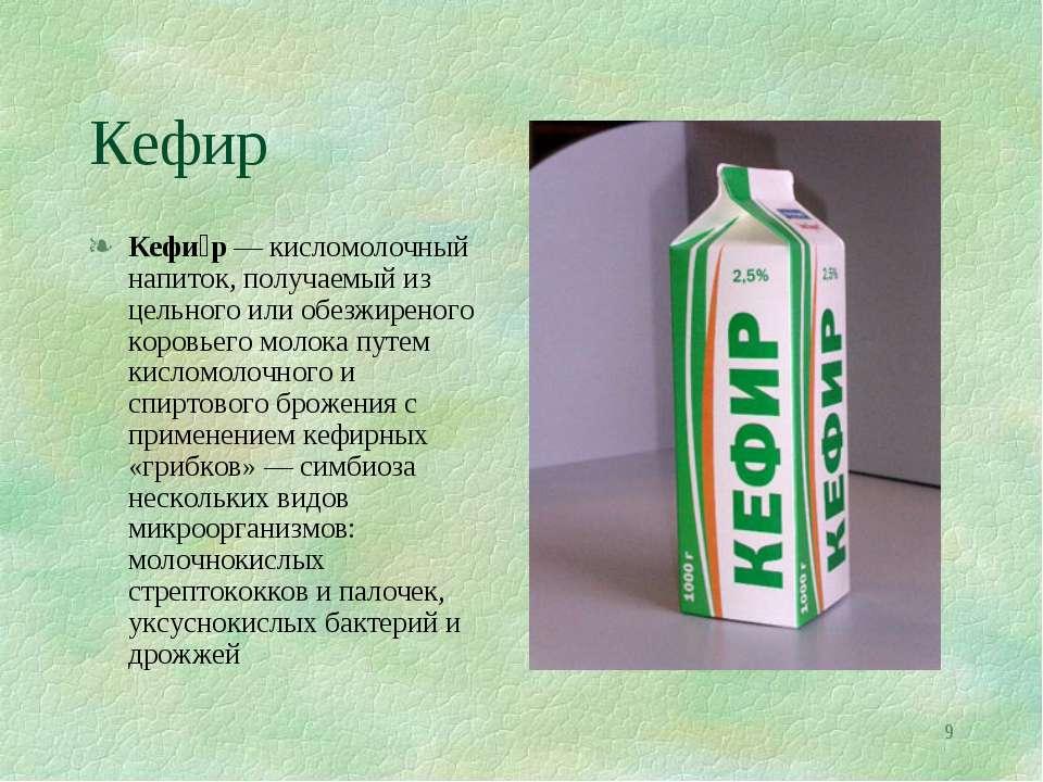 * Кефир Кефи р— кисломолочный напиток, получаемый из цельного или обезжирено...