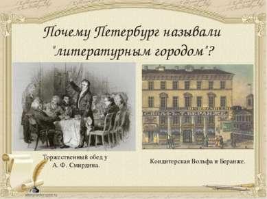 """Почему Петербург называли """"литературным городом""""? Торжественный обед у А. Ф. ..."""