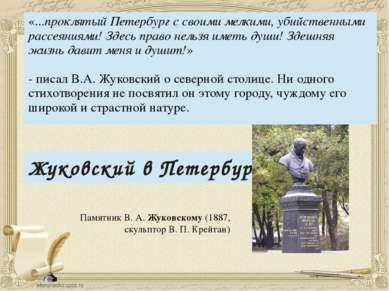 Памятник В. А. Жуковскому (1887, скульптор В. П. Крейтан) Жуковский в Петербу...