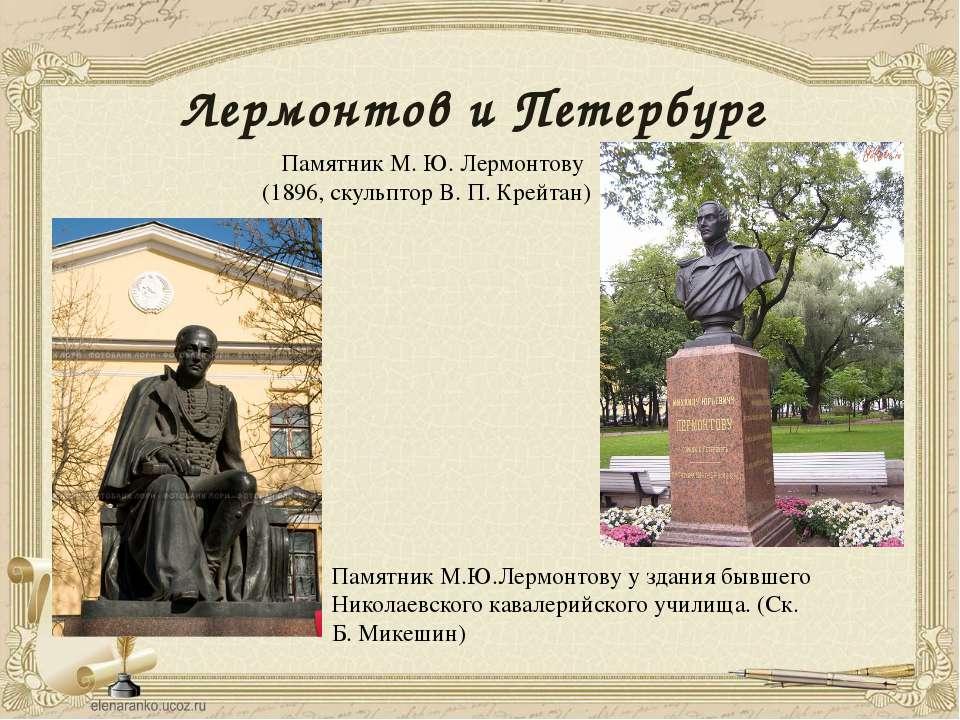 Лермонтов и Петербург Памятник М. Ю. Лермонтову (1896, скульптор В. П. Крейта...