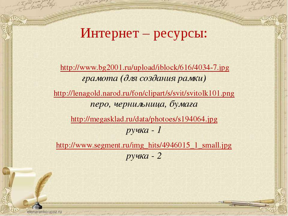 http://www.bg2001.ru/upload/iblock/616/4034-7.jpg грамота (для создания рамки...