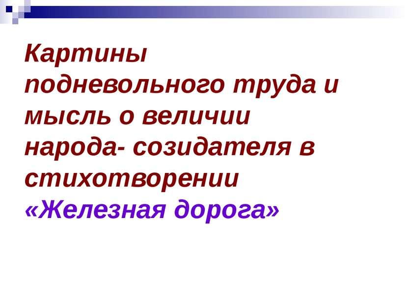 Картины подневольного труда и мысль о величии народа- созидателя в стихотворе...