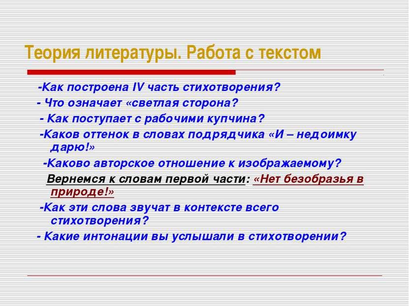 Теория литературы. Работа с текстом -Как построена IV часть стихотворения? - ...