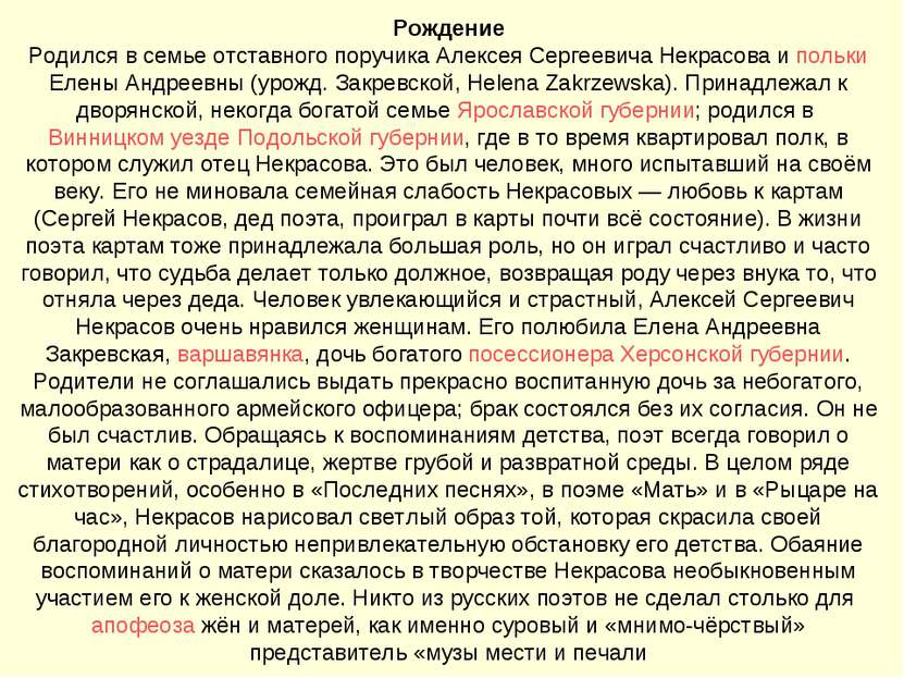 Рождение Родился в семье отставного поручика Алексея Сергеевича Некрасова и п...
