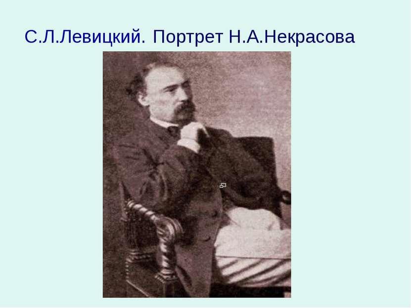 С.Л.Левицкий. Портрет Н.А.Некрасова [править] Начало литературной деятельност...