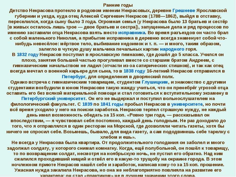 Ранние годы Детство Некрасова протекло в родовом имении Некрасовых, деревне Г...