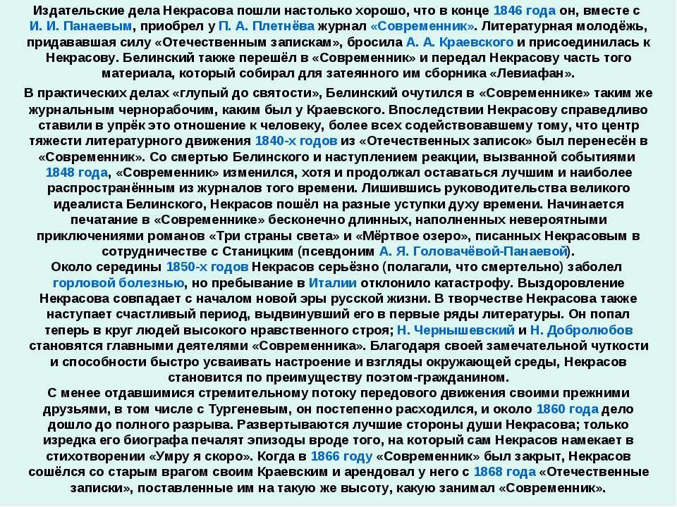 Издательские дела Некрасова пошли настолько хорошо, что в конце 1846 года он,...