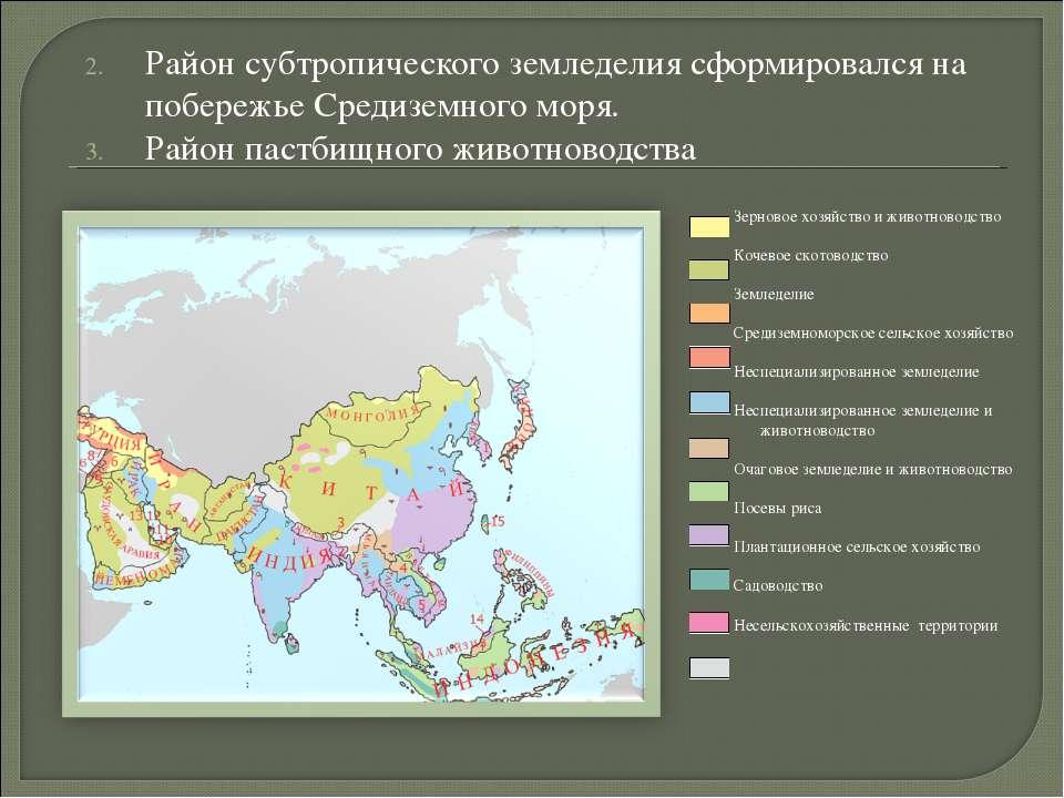 Район субтропического земледелия сформировался на побережье Средиземного моря...