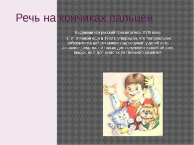 Речь на кончиках пальцев Выдающийся русский просветитель XVIII века Н. И. Нов...