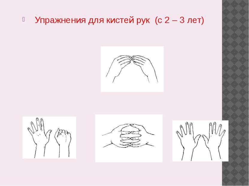 Упражнения для кистей рук (с 2 – 3 лет)