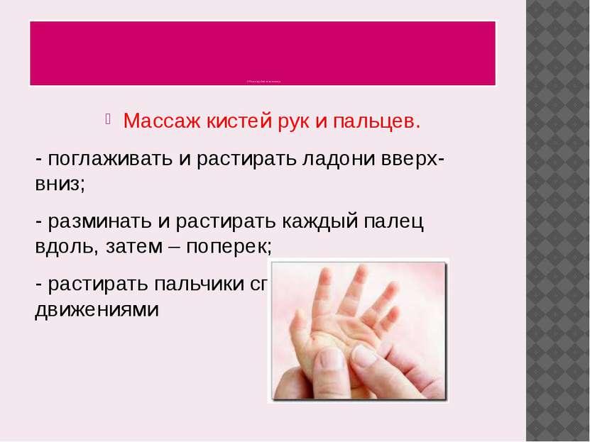 3.Пальчиковая гимнастика Массаж кистей рук и пальцев. - поглаживать и растира...