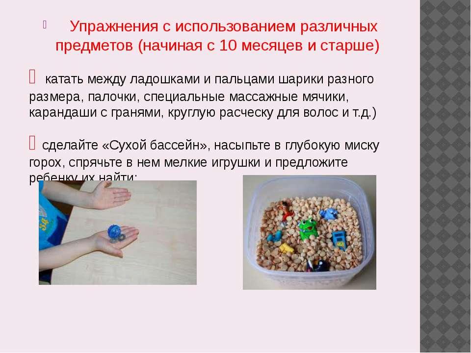 Упражнения с использованием различных предметов (начиная с 10 месяцев и старш...