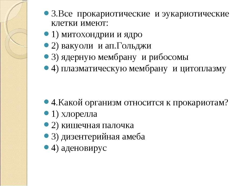 3.Все прокариотические и эукариотические клетки имеют: 1) митохондрии и ядро ...