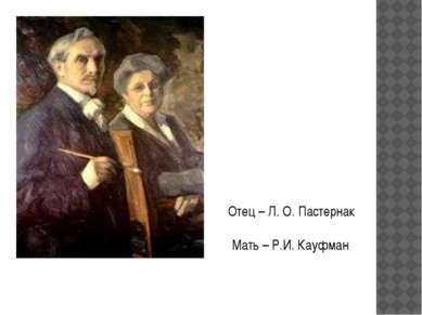 Отец – Л. О. Пастернак Мать – Р.И. Кауфман