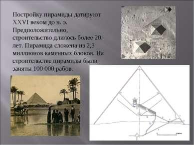 Постройку пирамиды датируют XXVI веком дон.э. Предположительно, строительст...
