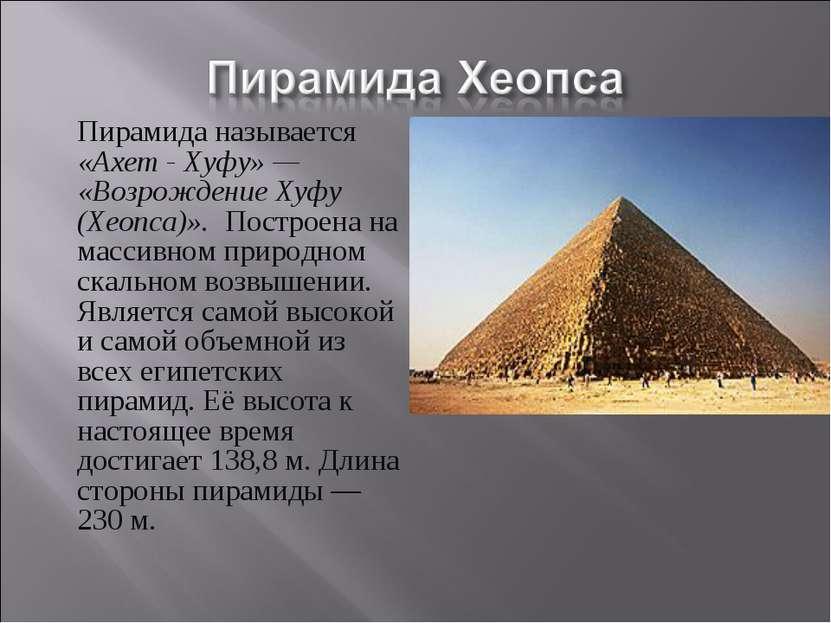 Пирамида называется «Ахет - Хуфу»— «Возрождение Хуфу (Хеопса)». Построена на...