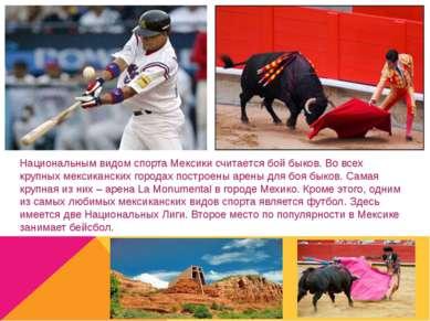 Национальным видом спорта Мексики считается бой быков. Во всех крупных мексик...