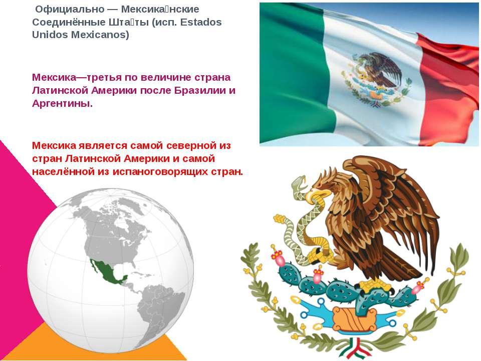Официально—Мексика нские Соединённые Шта ты(исп.Estados Unidos Mexicanos...
