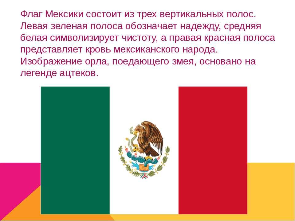 Флаг Мексики состоит из трех вертикальных полос. Левая зеленая полоса обознач...