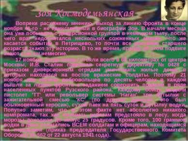 Зоя Космодемьянская Вопреки расхожему мнению, выход за линию фронта в конце н...