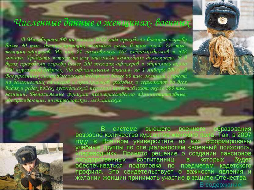 Численные данные о женщинах- военных В Минобороны РФ на начало 2002 года прох...