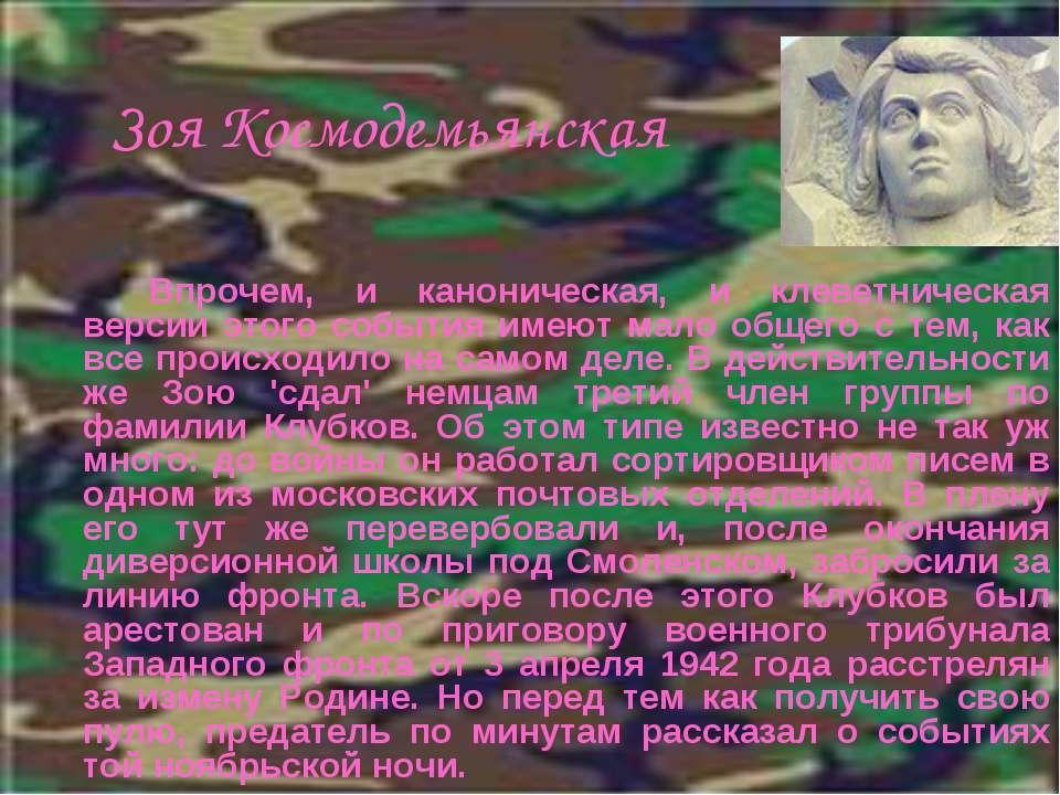 Зоя Космодемьянская Впрочем, и каноническая, и клеветническая версии этого со...