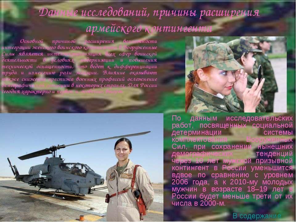 Данные исследований, причины расширения армейского контингента Основной причи...