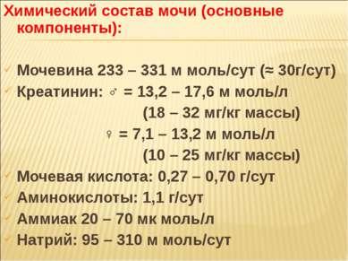 Химический состав мочи (основные компоненты): Мочевина 233 – 331 м моль/сут (...