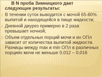 В N проба Зимницкого дает следующие результаты: В течении суток выводится с м...