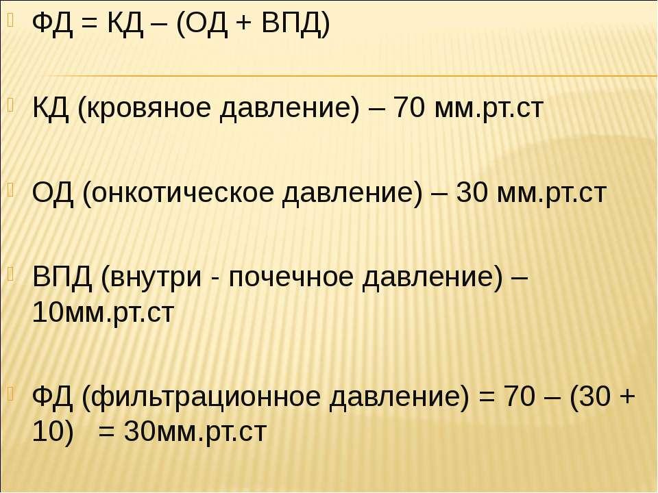 ФД = КД – (ОД + ВПД) КД (кровяное давление) – 70 мм.рт.ст ОД (онкотическое да...