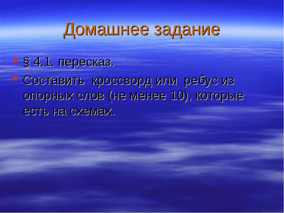 Домашнее задание § 4.1. пересказ. Составить кроссворд или ребус из опорных сл...