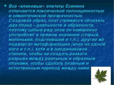 Все «кленовые» эпитеты Есенина отличаются лексической полноценностью и семант...