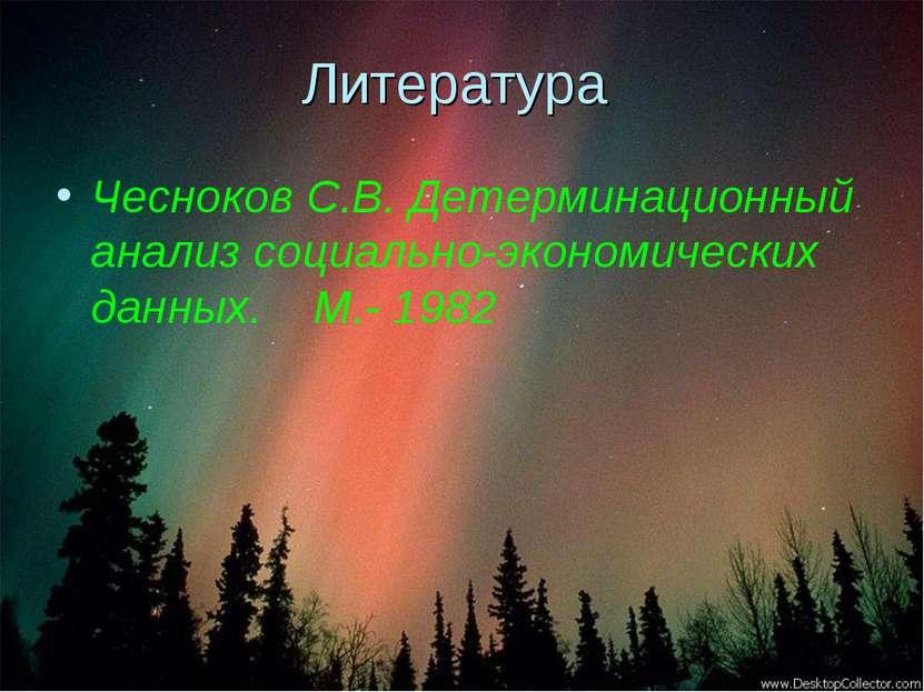 Литература Чесноков С.В. Детерминационный анализ социально-экономических данн...