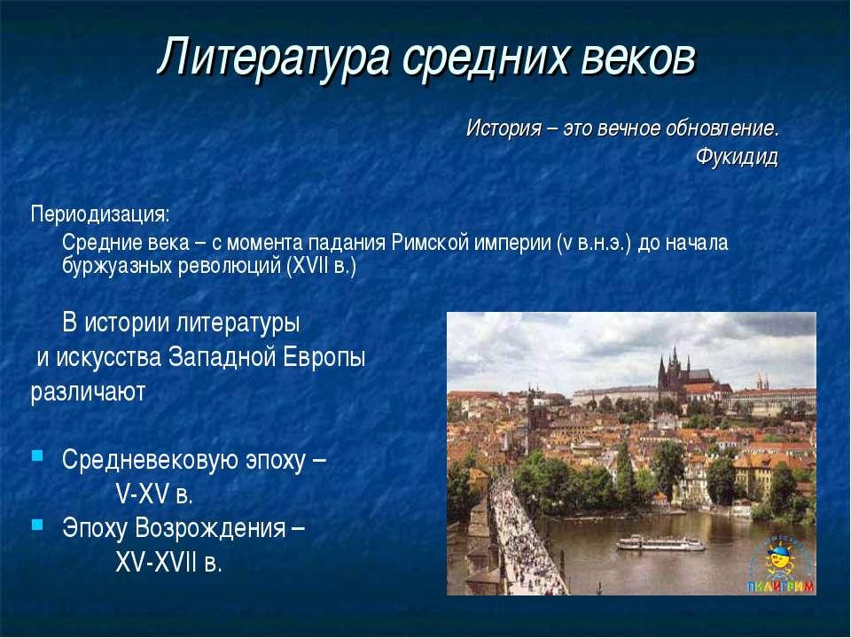 Литература средних веков История – это вечное обновление. Фукидид Периодизаци...