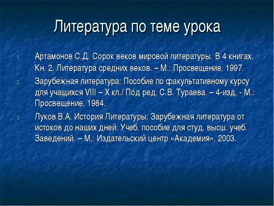 Литература по теме урока Артамонов С.Д. Сорок веков мировой литературы. В 4 к...