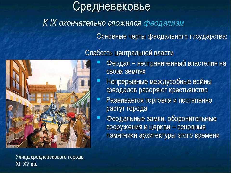 Средневековье К IX окончательно сложился феодализм Основные черты феодального...