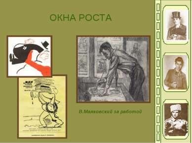 ОКНА РОСТА В.Маяковский за работой