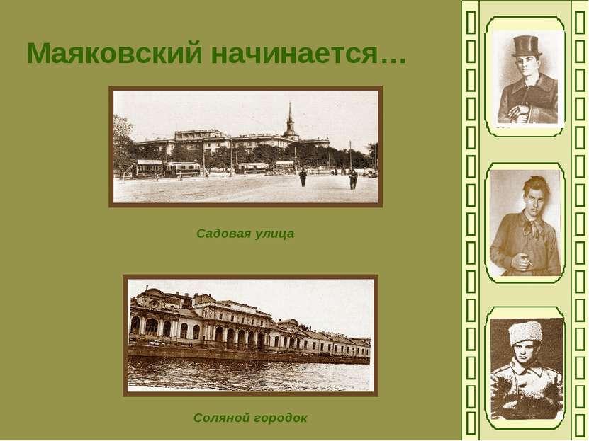 Соляной городок Садовая улица Маяковский начинается…