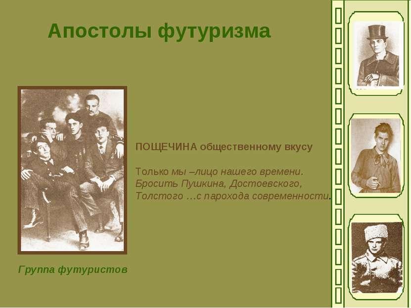 Апостолы футуризма Группа футуристов ПОЩЕЧИНА общественному вкусу Только мы –...