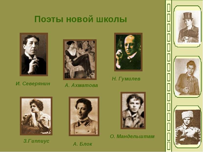 Поэты новой школы А. Ахматова Н. Гумилев З.Гиппиус И. Северянин А. Блок О. Ма...
