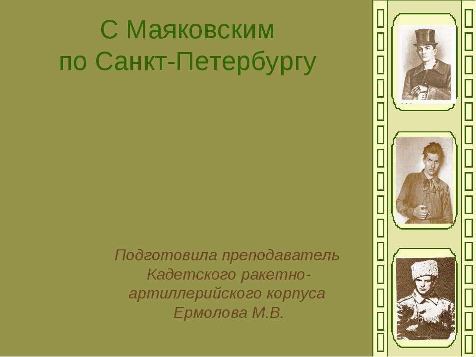 Подготовила преподаватель Кадетского ракетно- артиллерийского корпуса Ермолов...