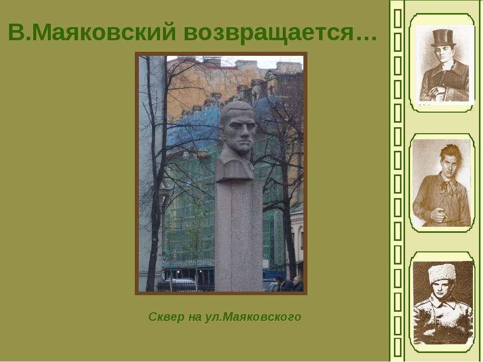 В.Маяковский возвращается… Сквер на ул.Маяковского