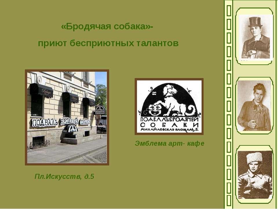 Эмблема арт- кафе «Бродячая собака»- приют бесприютных талантов Пл.Искусств, д.5