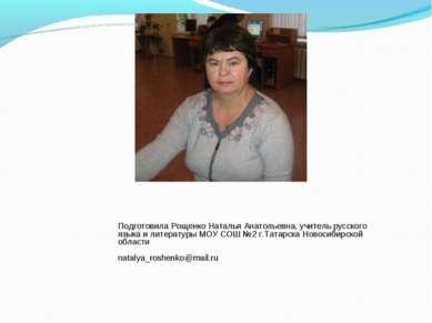 Подготовила Рощенко Наталья Анатольевна, учитель русского языка и литературы ...