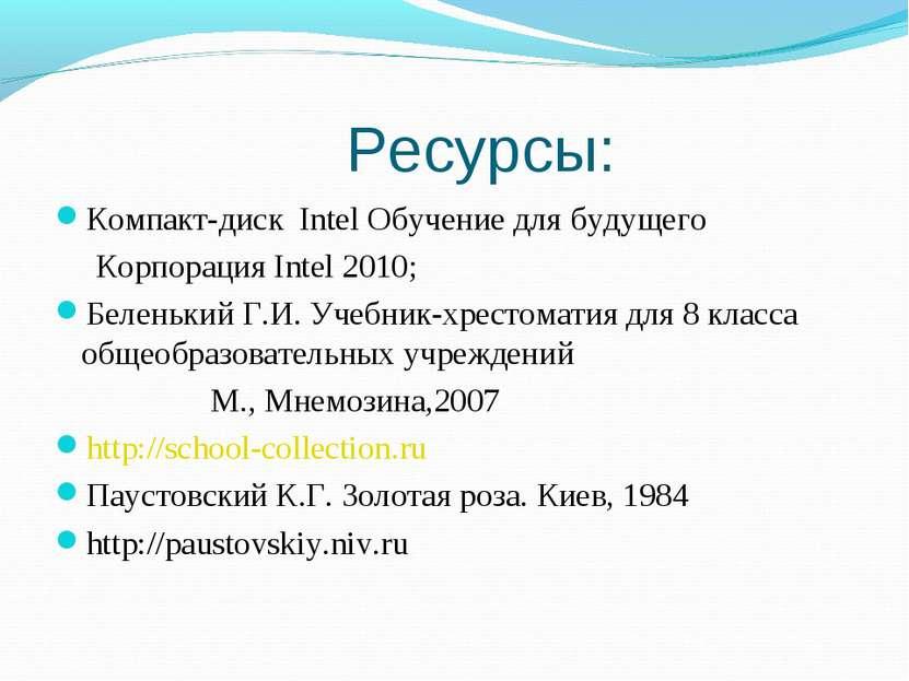Ресурсы: Компакт-диск Intel Обучение для будущего Корпорация Intel 2010; Беле...